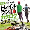 TRAIL style 2010(トレイルスタイル2010)とお気に入りウェア