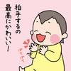 拍手記念日【生後9カ月】