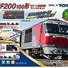2019.10.20 鉄道模型の初心者はとりあえずTOMIXのファーストセット鉄道模型入門セットで良いと思う