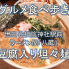 【ラーメン食べ歩き】世田谷松陰神社前ラーメン屋「八蔵」の豆腐入り坦々麺!