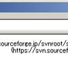 sourceforgeのリポジトリに繋がらない