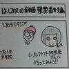 半熟BLOODはじめての鉄道模型、番外編【4コマ漫画・YouTube】