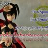 【第79回】ついにFGOにて聖杯大戦開幕!Fate/Apocrypha×Fate/Grand Orderスペシャルイベント「Apocrypha/Inheritance of Glory」