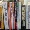 名古屋市瑞穂区出張買取 心理学専門書ほかダンボール8箱