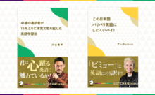 「GOTCHA!新書」第4弾の2冊が発売!英語力アップ&英語にしにくい日本語