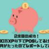 【仮想通貨】2度目のPosが成功!100万XP以下でPosしてるけど、1か月がたったのでレポートします!