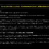 YUDT 先行販売延期について