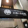 新しい方のお酒の美術館に行ってきた #kyoto  #お酒の美術館 #昼飲み #立飲み