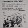 広島県福山市で「時の行路」上映実行委員会準備会が発足!