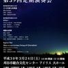 岡崎混声合唱団・岡崎高校コーラス部 第39回定期演奏会 のお知らせ