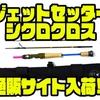 【JetSlow×TULALA】ベイト、スピニング両方使用可能パックロッド「ジェットセッター53CxSシクロクロス」通販サイト入荷!