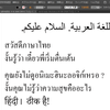Adobe Illustrator CS6日本語版でタイ文字やアラビア文字を組む