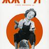 東京キッド(1950)