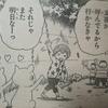 【怪奇スペシャル】少年チャンピオン「出陣★昆虫武将チョウソカベ!」に出てきた友達が・・・。