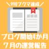 990ブクマを記録した4か月目!7月の運営報告☆
