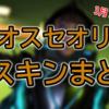 【3月10日~】新イベント「カオスセオリー」で登場した新スキンまとめ【Apex Legends】