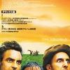 笑いと音楽溢れるコーエン8作品目『オー・ブラザー!』(2000)
