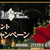 【FGO】開催!「Fate/Apocrypha × FGO スペシャルイベント開幕直前キャンペーン」