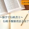 〜独学で行政書士〜 第9回 行政不服審査法とは?