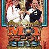 【M-1グランプリ2015】最終結果・審査員コメント書き起こし