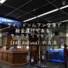 【免税】タイ、ドンムアン空港での税金還付であるタックスリファンド(VAT Refund)方法