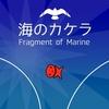 【インタビュー】『海のカケラ』の開発者・潮騒セイレーンSeaさん<前編>