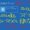 【Winodws10】詳細ブートオプション内のWindows回復環境(Windows RE)奪回作戦