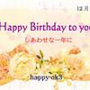 12 月23日お誕生日おめでとうございます!