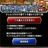level.1307【五周年ガチャ】48時間ガチャ50連!!