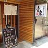 食事処「青嵐」台北市南京西路25巷24号