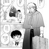 「MAO」58話(高橋留美子)灰丸はいつから猫鬼だった?