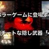 ホラーゲームに登場する最強チートな隠し武器「4選」