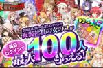 【かんぱに】5周年☆衣装封筒 50連!