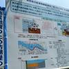 海老取川の防潮堤耐震工事は2019年7月22日まで!