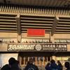 BRAHMAN 「八面玲瓏」武道館公演!