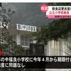霧島市の中福良小学校男性教員が飲食店更衣室に侵入現金盗み逮捕