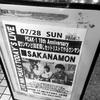 SAKANAMON「初ワンマンと(ほぼ)同じセットリストでやるワンマン」に行った