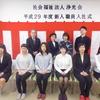 🌸新入職員入社式&新任研修初日🌸
