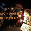 館山ハロウィン2018 出店店舗
