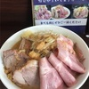 二郎系×美味しいお肉=極肉麺たいし