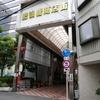 【珍スポ】大阪にある肥後橋商店街は日本一短い商店街らしい。