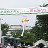東京総合車両センター 夏休みフェア2017 開催!