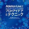 『Ableton Liveでエレクトロニック・ミュージックを作る プロのアイデアとテクニック』横川理彦、竹内一弘