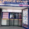 相模大野駅金券ショップ 新幹線チケットの販売価格比較や自販機の情報
