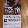 福岡市科学館と恐竜展