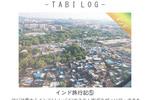 インド旅行記⑤アジア最大!インド(ムンバイ)のスラム街、ダラヴィに行ってきた