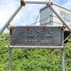 大山【鳥取県 夏山登山道】~スーパーモイスチャーと激暑の気温の中、登り詰めた山頂は予想外の好天気に恵まれた絶景とお花畑~【2020年8月】