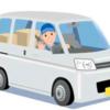 脱サラして運送業で稼げるか?配送の仕事が厳しくなってきた理由とは。