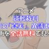 アニメ『逆転裁判 ~その「真実」、異議あり!~』の動画を観る