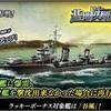 蒼焔の艦隊【駆逐:谷風】